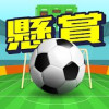 Постер Soccer: Shoot, Score, Win!