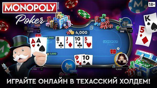 Играть мастер покера онлайн бонус коды тропез казино