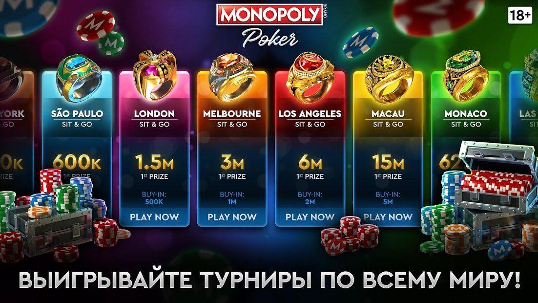 покер онлайн андроид